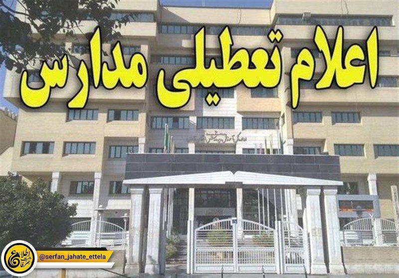 تعطیلی مدارس ۴ بخش استان تهران در روز سهشنبه