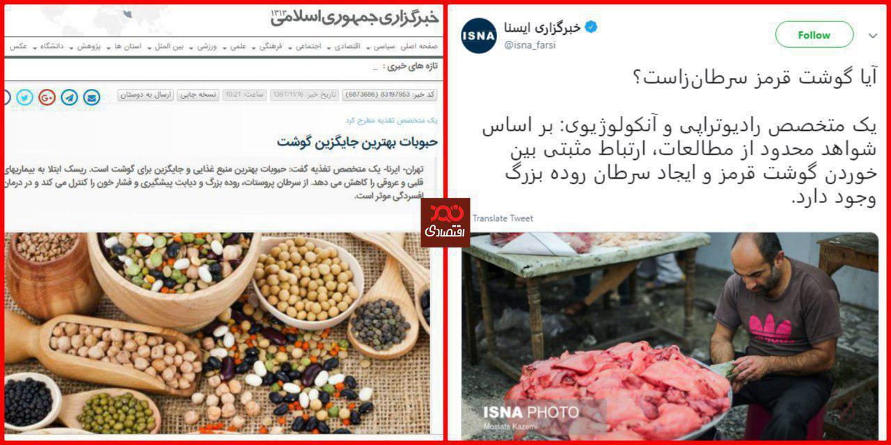 در یک هفته اخیر و به دنبال گرانی گوشت هر دو خبرگزاری دولتی ایرنا و ایسنا، خوردن گوشت قرمز را نقد کردند
