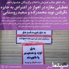 عکس:تعطیلی مغازه در اهواز در اعتراض به جایزه نگرفتن «متری شیش و نیم»!