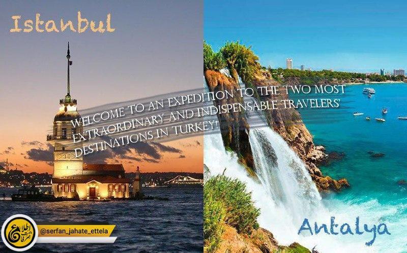دو شهر از ترکیه در بین ۲۰ شهر پربازدید جهان در سال ۲۰۱۸