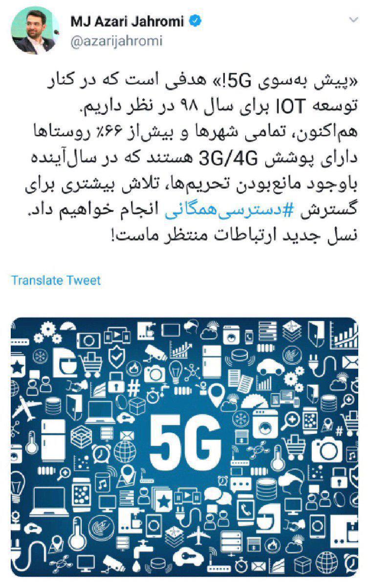 وعده محمدجواد آذریجهرمی برای دسترسی به اینترنت ۵G در سال ۹۸