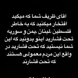 استوری وریا غفوری (ملیپوش استقلال) در واکنش به سخنان ظریف