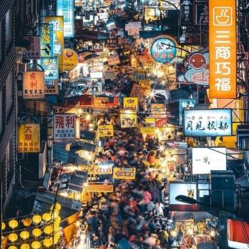 شهر تایپه . جزیره تایوان