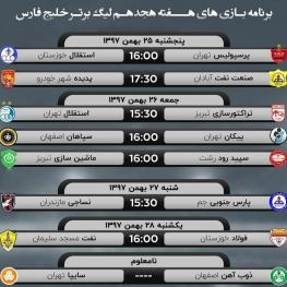 برنامه بازیهای هفته هجدهم لیگ برتر فوتبال