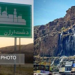 شایعه وجود زالو در آب چشمه دشت ارژن شیراز رد شد