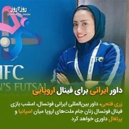 امشب زری فتحی یک داور زن ایرانی فینال فوتسال اروپا را قضاوت می کند