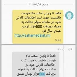 پیامک سهام عدالت به همراه ۵۰۰ هزار تومان عیدی «جعلی» است