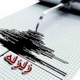 گزارش مقدماتی زمینلرزه