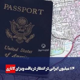 ۱.۶ میلیون ایرانی در انتظار دریافت ویزای لاتاری!