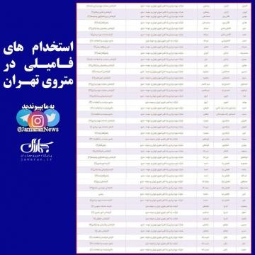 شهرداری تهران لیست کارکنان خود را منتشر کرد