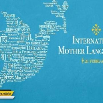امروز ۲۱ فوریه #روز_جهانی زبان مادری هست