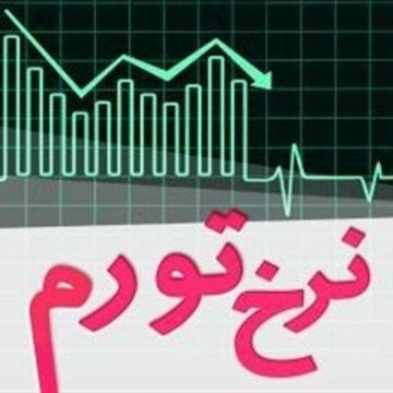 تورم بهمن ماه ۲۳.۹ درصد شد