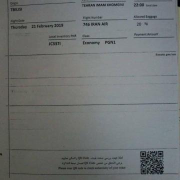 تصویر: بلیط برگشت امیر تتلو به ایران که مربوط به امروز پنجشنبه هست