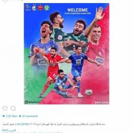 ایافسی با این پوستر به تیمهای ایرانی خوشآمد گفت