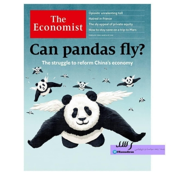 طرح روي جلد مجله اكونوميست ؛ پاندا مي تواند پرواز كند؟