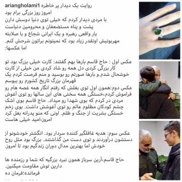 روایت اینستاگرامی آرین غلامی، قهرمان شطرنج ایران