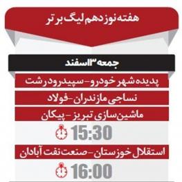 رقابتهای امروز هفته نوزدهم لیگ برتر
