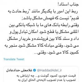 واکنش محمود صادقی به توییت حداد عادل که از موضوع FATF انتقاد کرده بود