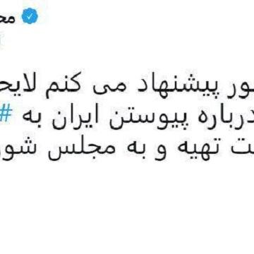 پیشنهاد یک نماینده مجلس برای برگزاری رفراندوم درباره پیوستن ایران به FATF