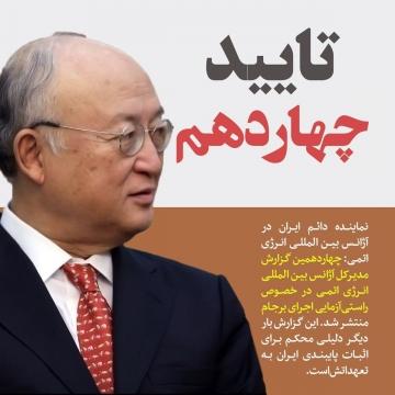 غریب آبادی، نماینده دائم ایران در آژانس بین المللی انرژی اتمی