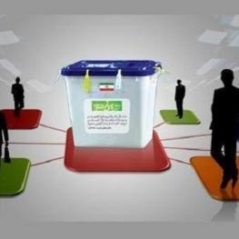 ۷ شرط عمومی برای ثبتنام در انتخابات تعیین شد