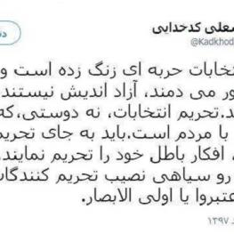 سخنگوی شورای نگهبان: تحریمکنندگان انتخابات افکار باطل خود را تحریم کنند