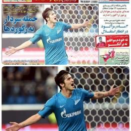 روزنامه ایران ورزشی امروز تتوی دست سردار آزمون رو پاک کرده