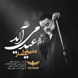 #آهنگ جدید علیرضا عصار به نام عید می آید