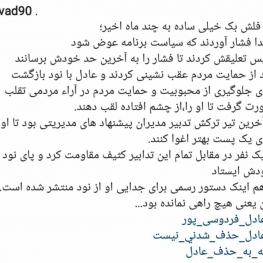 گزارش اینستاگرامی برنامه نود از پروسه چندماهه حذف عادل فردوسیپور