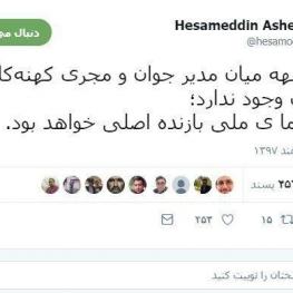 حسام الدین آشنا: سیمای ملی بازنده اصلی مواجهه مدیر جوان و مجری کهنه کار خواهد بود