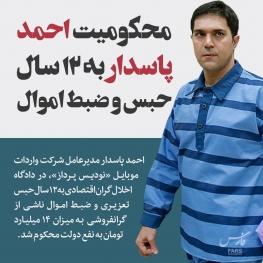 محکومیت احمد پاسدار به ۱۲ سال حبس و ضبط اموال
