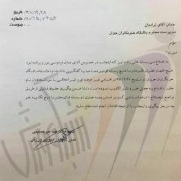اعتراض مدیر رادیو ورزش به نشراکاذیب توسط باشگاه خبرنگاران جوان