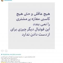 واکنش علی کریمی به حذف عادل فردوسی پور از برنامه ۹۰