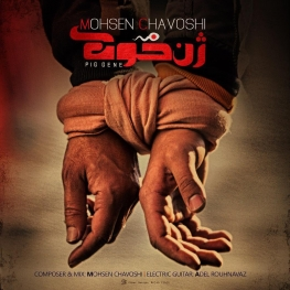 #آهنگ جدید محسن چاوشی به نام  حلالم کن