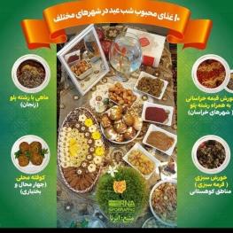 ۱۰ غذای محبوب شب عید در شهرهای مختلف
