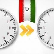 ساعت رسمی کشور، امشب در ساعت ۲۴ یک ساعت به جلو کشیده میشود.