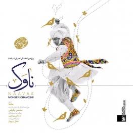 #آهنگ جدید محسن چاوشی به نام ناوک