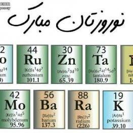 تبریک عید نوروز به سبک شیمیدانها