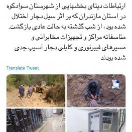 گزارش آذری جهرمی از برقراری ارتباط دیتا در برخی مناطق سیلزده