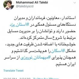 استاندار یزد: استاندار، معاونین، فرمانداران و مدیران دستگاههای مسئول همگی در  استان یزد حضور دارند