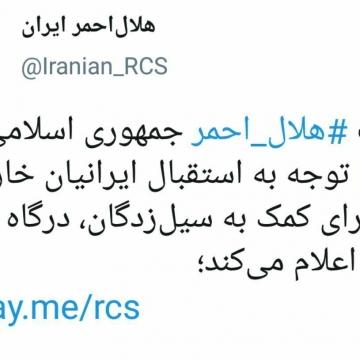 اعلام درگاه ارزی هلال احمر برای کمک ایرانیان خارج از کشور به سیلزدگان