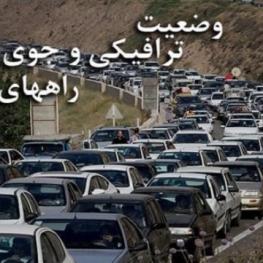 گزارشی از وضعیت جوی و ترافیکی: