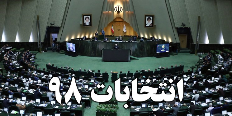 شرایط نامزدهای انتخابات ۹۸ از سوی مجلس مشخص شد