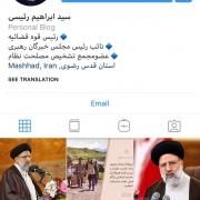 صفحه اینستاگرام حجت الاسلام ابراهیم رئیسی امروز رفع مسدودیت شد