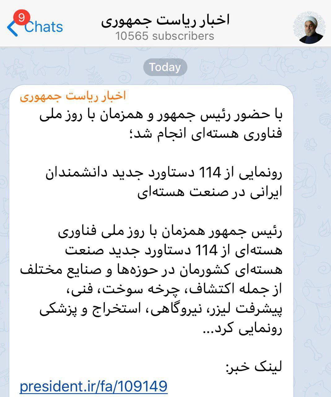 روحانی هم به تلگرام بازگشت!