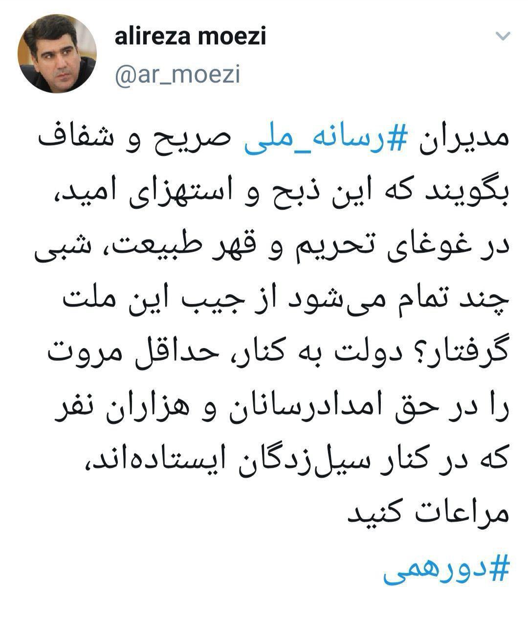 انتقاد دبیر شورای اطلاعرسانی دولت از مدیران صداوسیما در خصوص برنامه دورهمی
