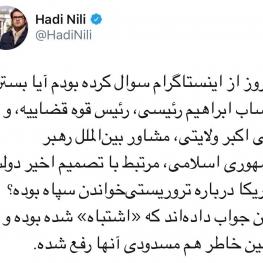 پاسخ اینستاگرام به خبرنگار بیبیسی فارسی در مورد علت رفع مسدوی برخی اکانتهای اینستاگرام