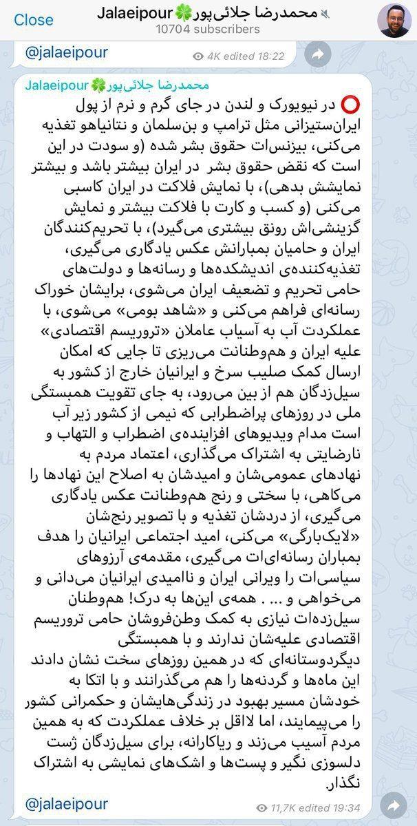 پیام محمدرضا جلاییپور (فعال سیاسی اصلاحطلب) به مسیح علینژاد