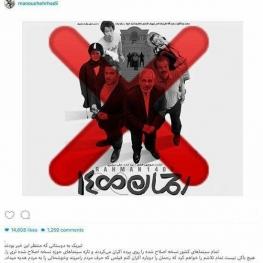واکنش منوچهر هادی به لغو اکران «رحمان ۱۴۰۰»