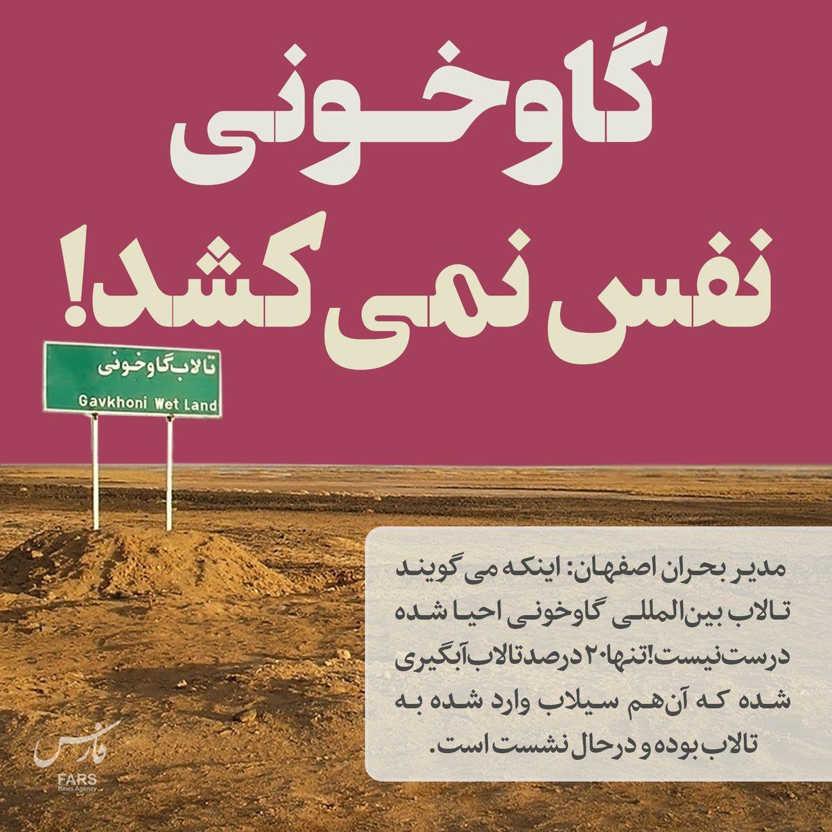مدیرکل مدیریت بحران اصفهان: تالاب بینالمللی گاوخونی احیا نشده است